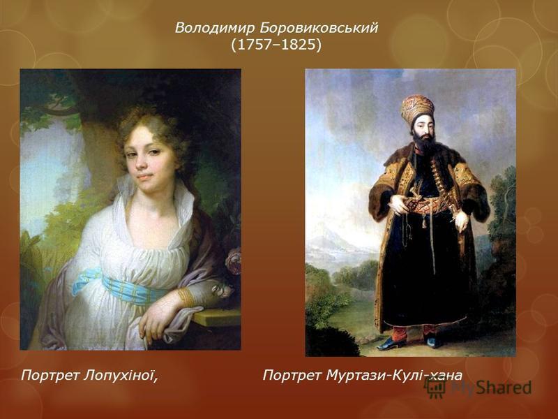 Володимир Боровиковський (1757–1825) Портрет Лопухіної,Портрет Муртази-Кулі-хана