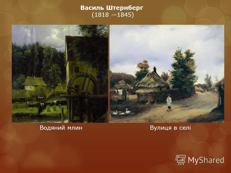 Василь Штернберг (1818 1845) Водяний млин Вулиця в селі