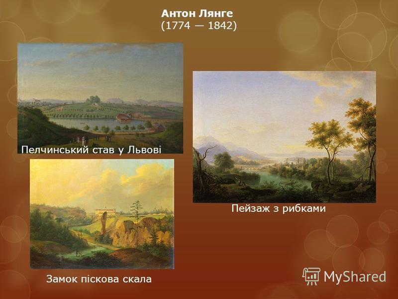 Антон Лянге (1774 1842) Пелчинський став у Львові Пейзаж з рибками Замок піскова скала