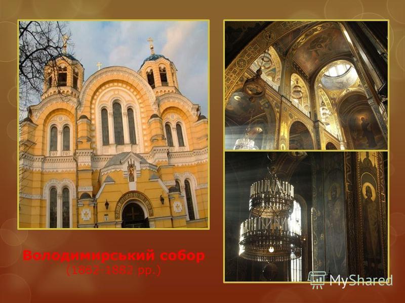 Володимирський собор (1862-1882 рр.)