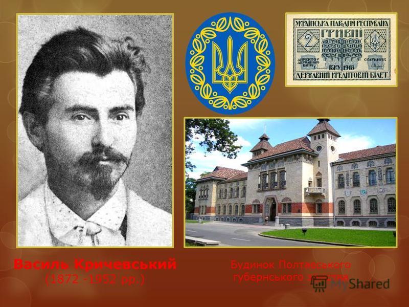 Василь Кричевський (1872 -1952 рр.) Будинок Полтавського губернського земства