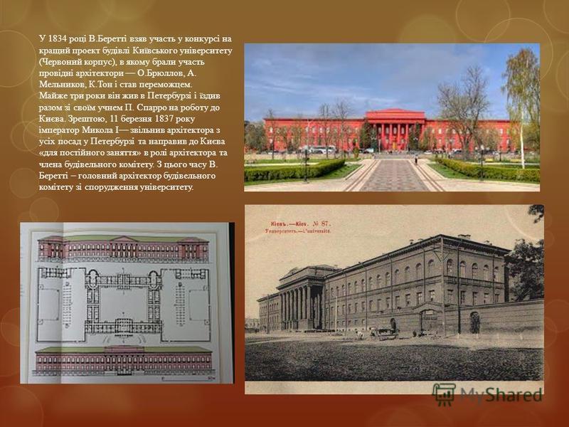 У 1834 році В.Беретті взяв участь у конкурсі на кращий проект будівлі Київського університету (Червоний корпус), в якому брали участь провідні архітектори О.Брюллов, А. Мельников, К.Тон і став переможцем. Майже три роки він жив в Петербурзі і їздив р