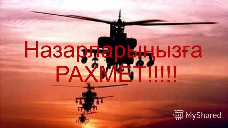 Назарларыңызға РАХМЕТ!!!!!