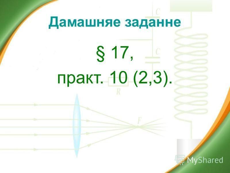 Задача. За які найменшы час мужа забрацца па коміне вышынёй h = 4 м. Санта Клаус массой m = 80 кг., калі максімальная магутнасць Р, якая ім развіваецца, роўна 0,8 к Вт? Каэфіцыент. Дадзена: h = 4 м. m = 80 кг. Р=0,8 к Вт=800Вт t - ? Рашэнне: