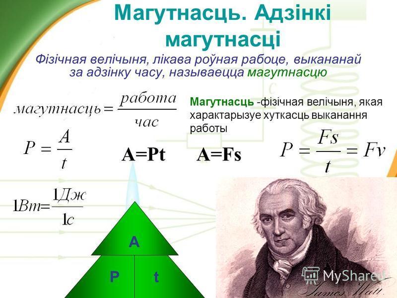 Магутнасць Ведаць: - что характэрызуе магутнасць; - что называецца магутнасцю; - формулу магутнасці; - адзінкі магутнасці. Умець: - вызначаць магутнасць пры рашэнні задач; - пераводзіць адзінкі магутнасці.