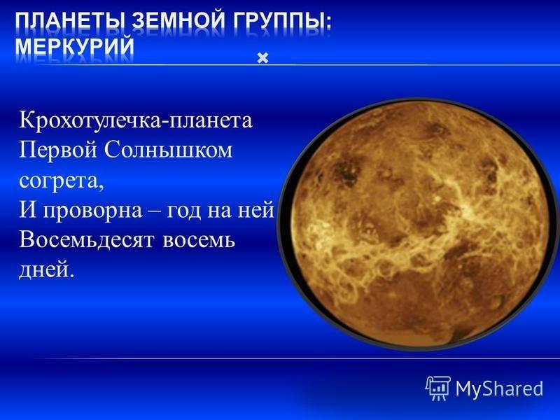 Крохотулечка-планета Первой Солнышком согрета, И проворна – год на ней Восемьдесят восемь дней.