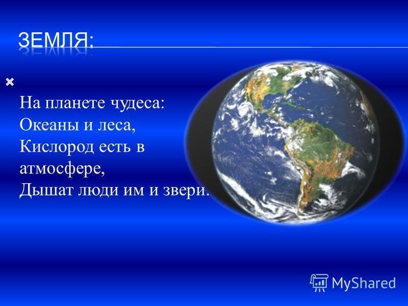 На планете чудеса: Океаны и леса, Кислород есть в атмосфере, Дышат люди им и звери.
