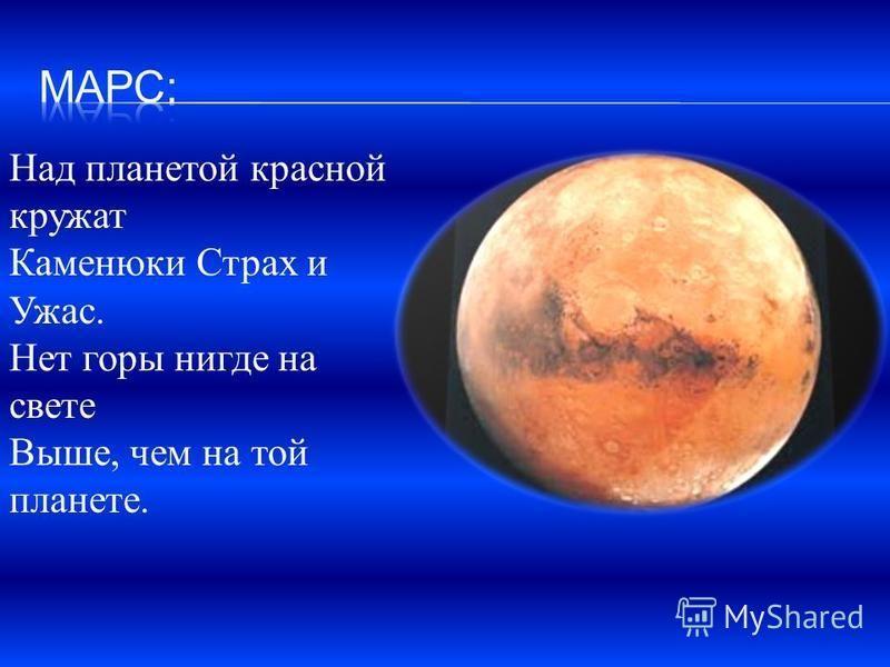 Над планетой красной кружат Каменюки Страх и Ужас. Нет горы нигде на свете Выше, чем на той планете.