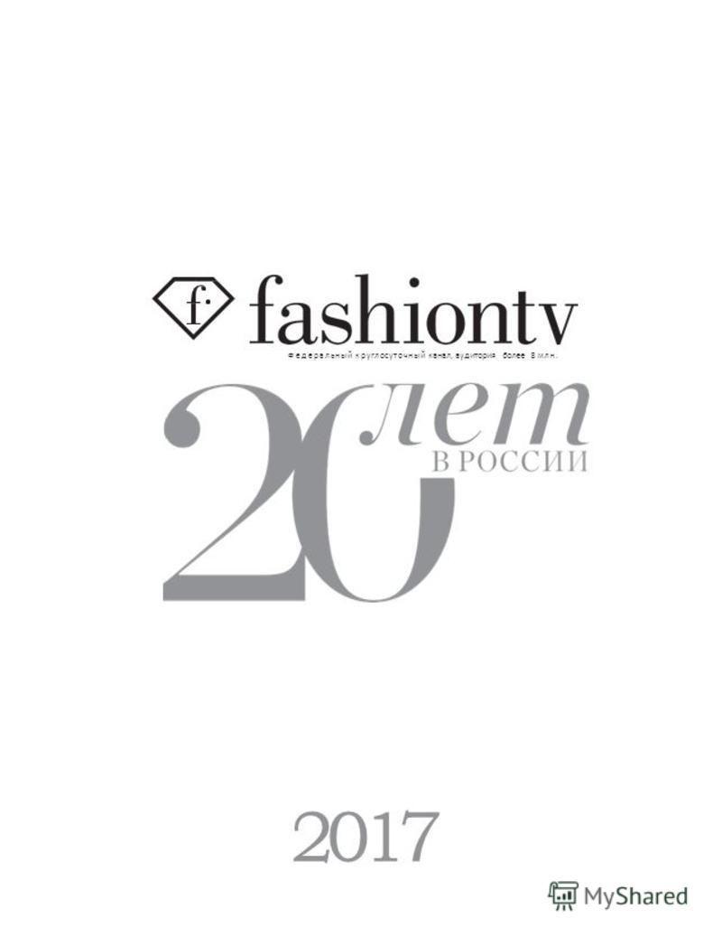 Федеральный круглосуточный канал, аудитория более 8 млн. 2017