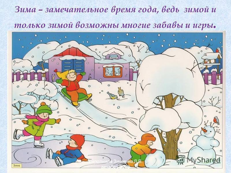 Зима – замечательное время года, ведь зимой и только зимой возможны многие забавы и игры. выполнила Зинченко Л.В. декабрь 2013