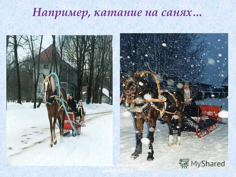 Например, катание на санях… выполнила Зинченко Л.В. декабрь 2013