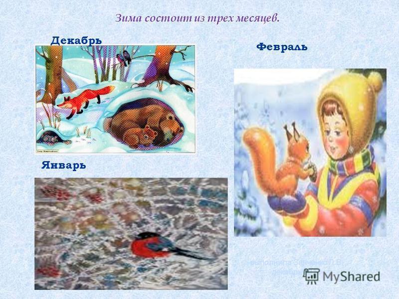 Зима состоит из трех месяцев. Декабрь Январь Февраль выполнила Зинченко Л.В. декабрь 2013