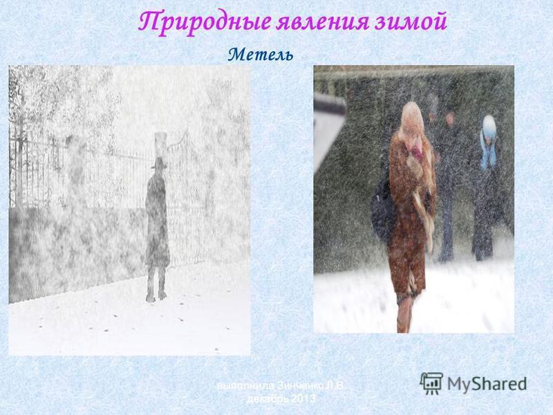 Природные явления зимой Метель выполнила Зинченко Л.В. декабрь 2013