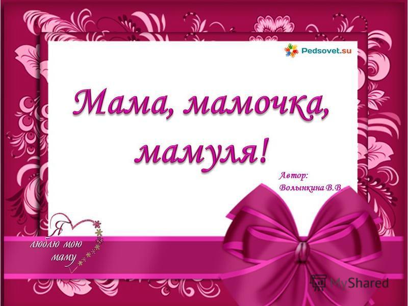 Автор: Волынкина В.В.