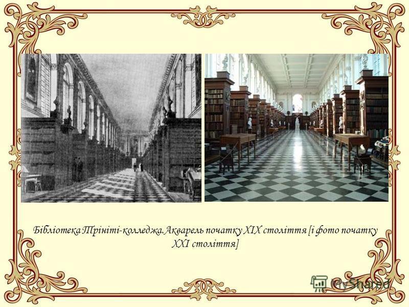 Бібліотека Трініті-колледжа.Акварель початку XIX століття [і фото початку XXI століття]