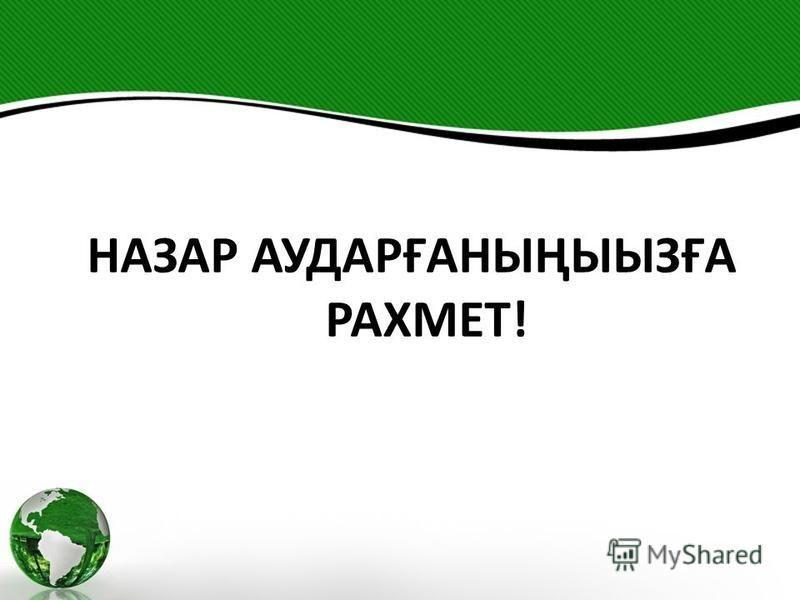 НАЗАР АУДАРҒАНЫҢЫЫЗҒА РАХМЕТ!