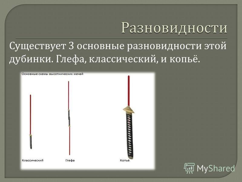 Существует 3 основные разновидности этой дубинки. Глефа, классический, и копьё.