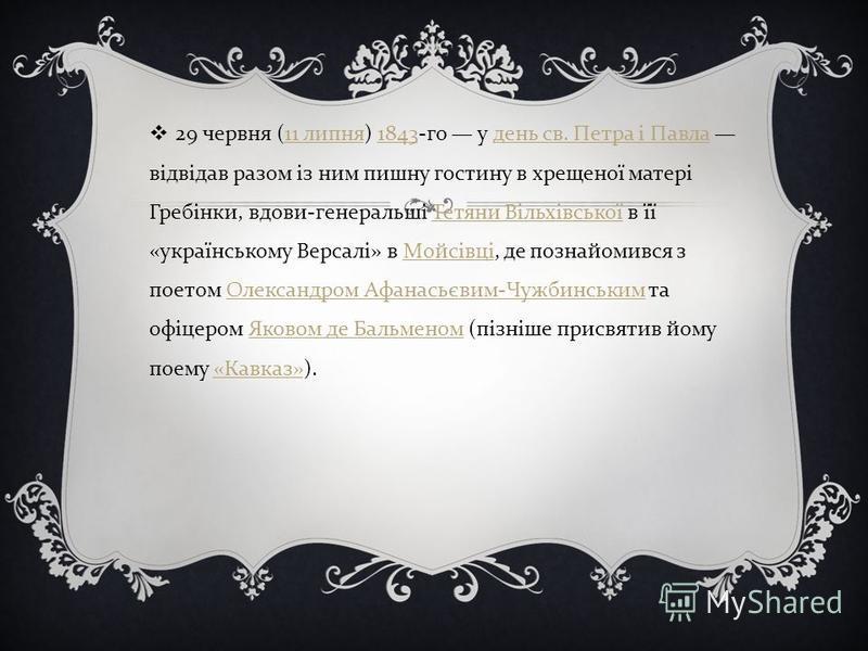 29 червня (11 липня ) 1843- го у день св. Петра і Павла відвідав разом із ним пишну гостину в хрещеної матері Гребінки, вдови - генеральші Тетяни Вільхівської в її « українському Версалі » в Мойсівці, де познайомився з поетом Олександром Афанасьєвим
