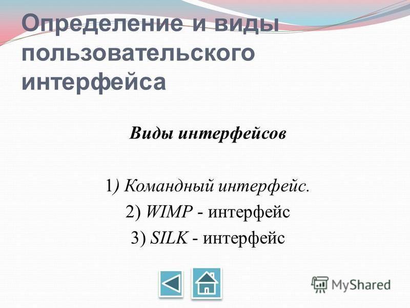 Определение и виды пользовательского интерфейса Виды интерфейсов 1) Командный интерфейс. 2) WIMP - интерфейс 3) SILK - интерфейс