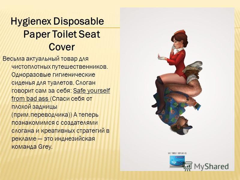 Hygienex Disposable Paper Toilet Seat Cover Весьма актуальный товар для чистоплотных путешественников. Одноразовые гигиенические сиденья для туалетов. Слоган говорит сам за себя: Safe yourself from bad ass (Спаси себя от плохой задницы (прим.переводч