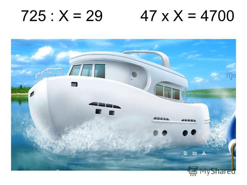 725 : Х = 29 47 х Х = 4700