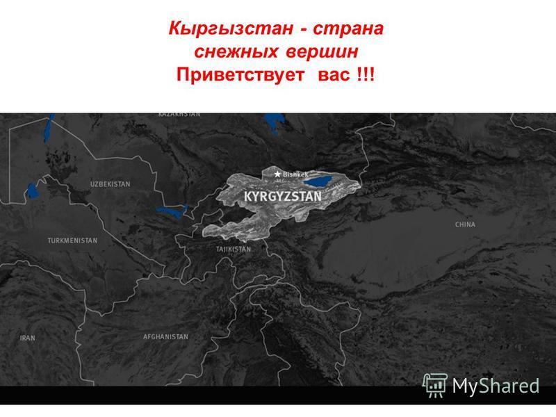 Кыргызстан - страна снежных вершин Приветствует вас !!!