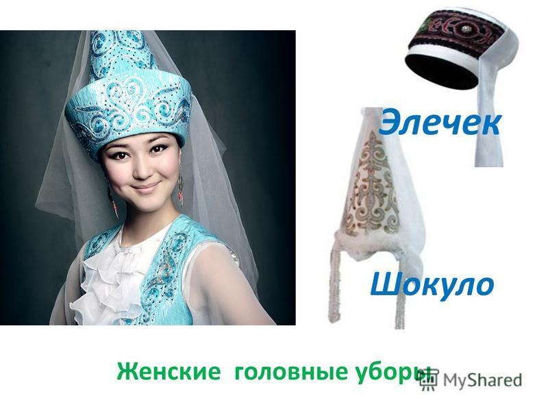 Элечек Шокуло Женские головные уборы
