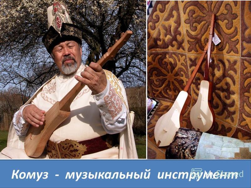 Комуз - музыкальный инструмент