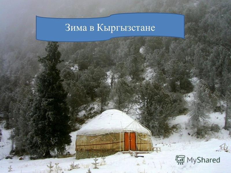 Зима в Кыргызстане