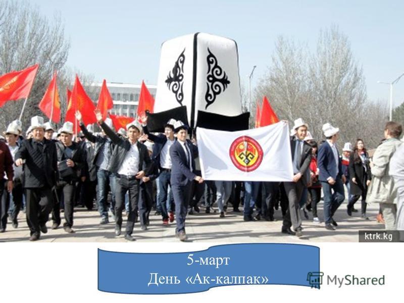 5-март День «Ак-колпак»
