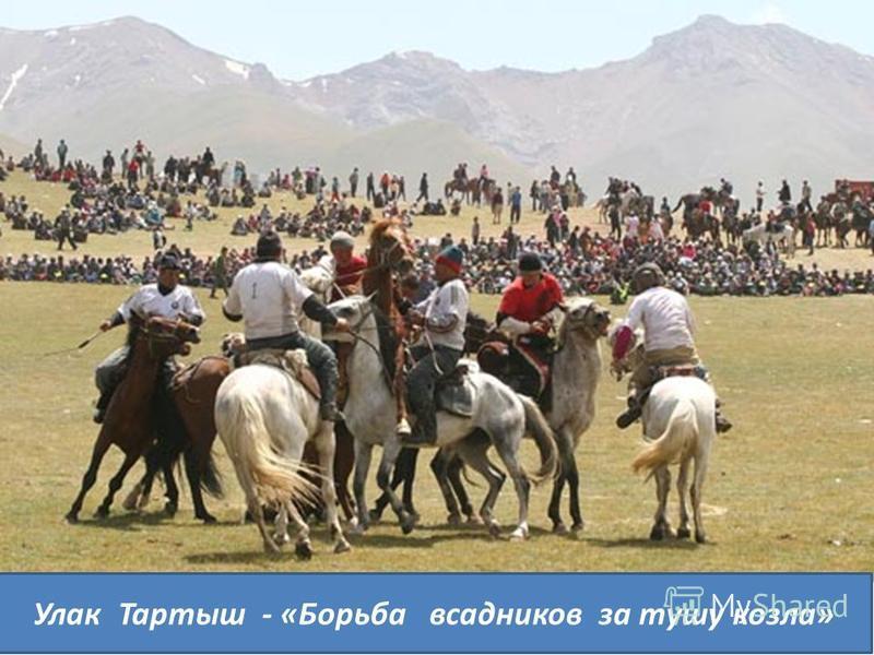 Улак Тартыш - «Борьба всадников за тушу козла»