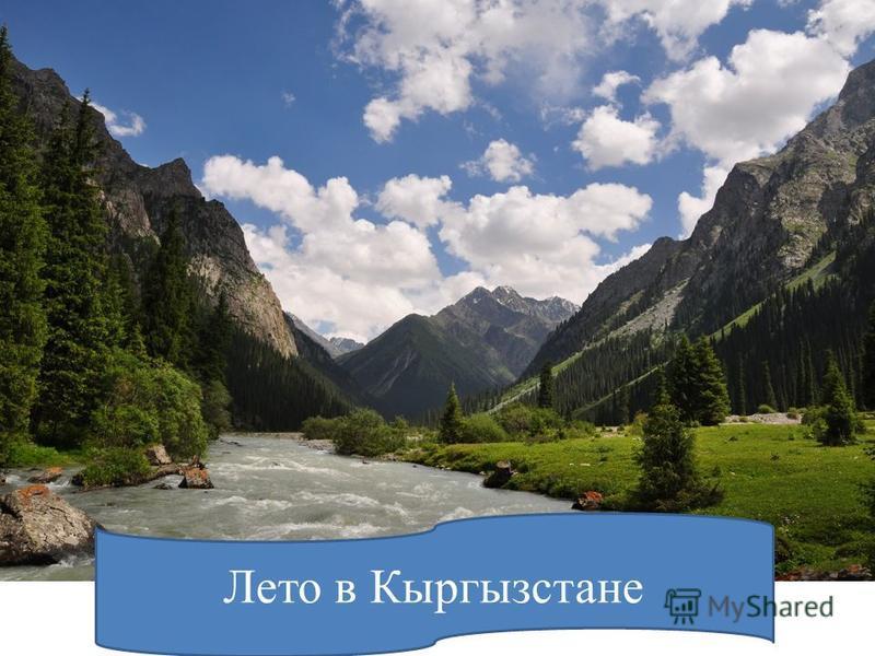 Лето в Кыргызстане