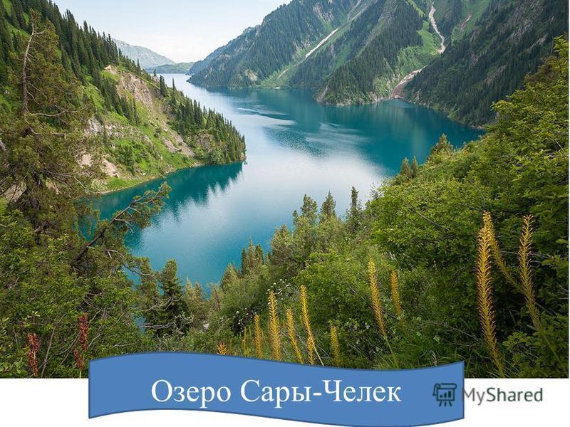 Озеро Сары-Челек