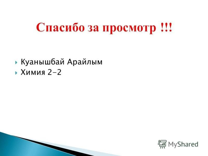 Куанышбай Арайлым Химия 2-2