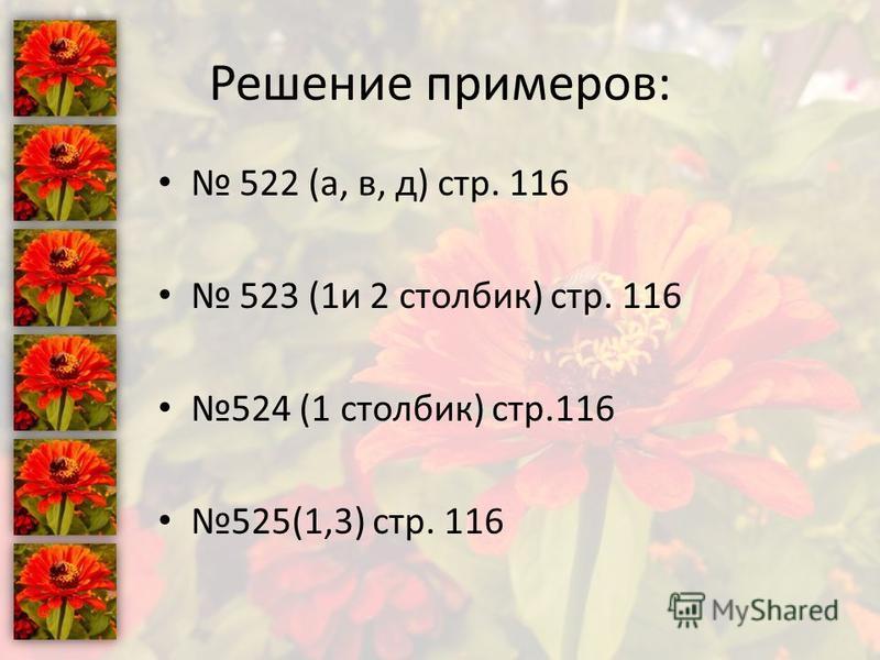 Решение примеров: 522 (а, в, д) стр. 116 523 (1 и 2 столбик) стр. 116 524 (1 столбик) стр.116 525(1,3) стр. 116