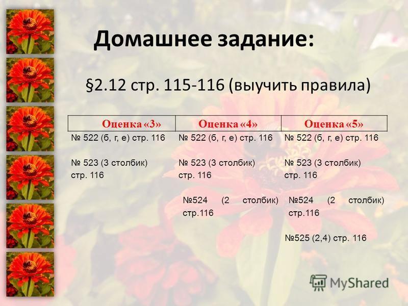 Домашнее задание: §2.12 стр. 115-116 (выучить правила) Оценка «3»Оценка «4»Оценка «5» 522 (б, г, е) стр. 116 523 (3 столбик) стр. 116 522 (б, г, е) стр. 116 523 (3 столбик) стр. 116 524 (2 столбик) стр.116 522 (б, г, е) стр. 116 523 (3 столбик) стр.