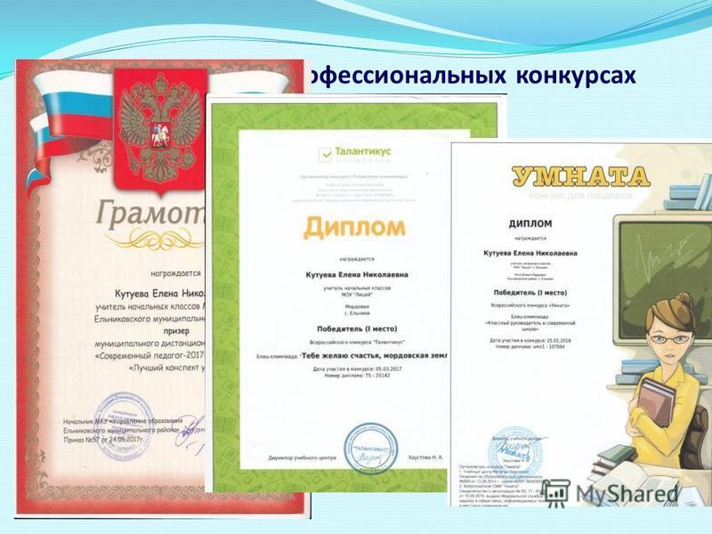 Участие педагога в профессиональных конкурсах
