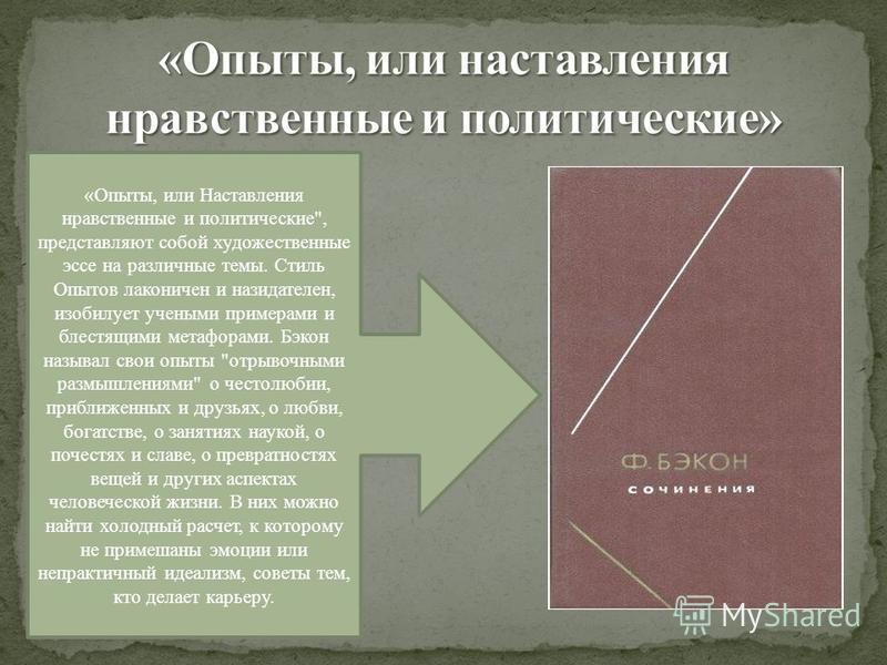 «Опыты, или Наставления нравственные и политические