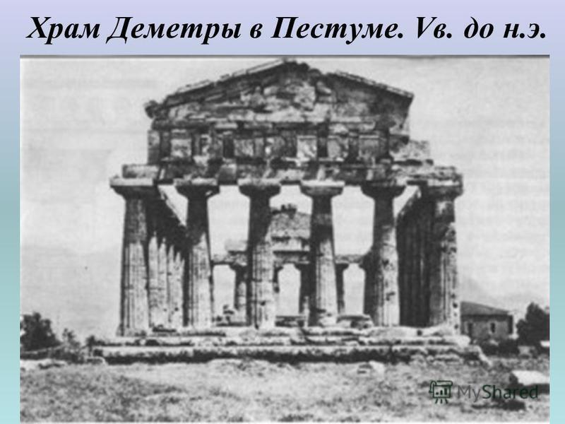 Храм Деметры в Пестуме. Vв. до н.э.