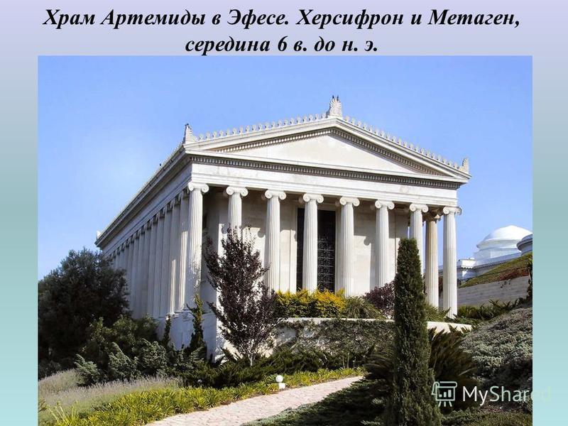 Храм Артемиды в Эфесе. Херсифрон и Метаген, середина 6 в. до н. э.
