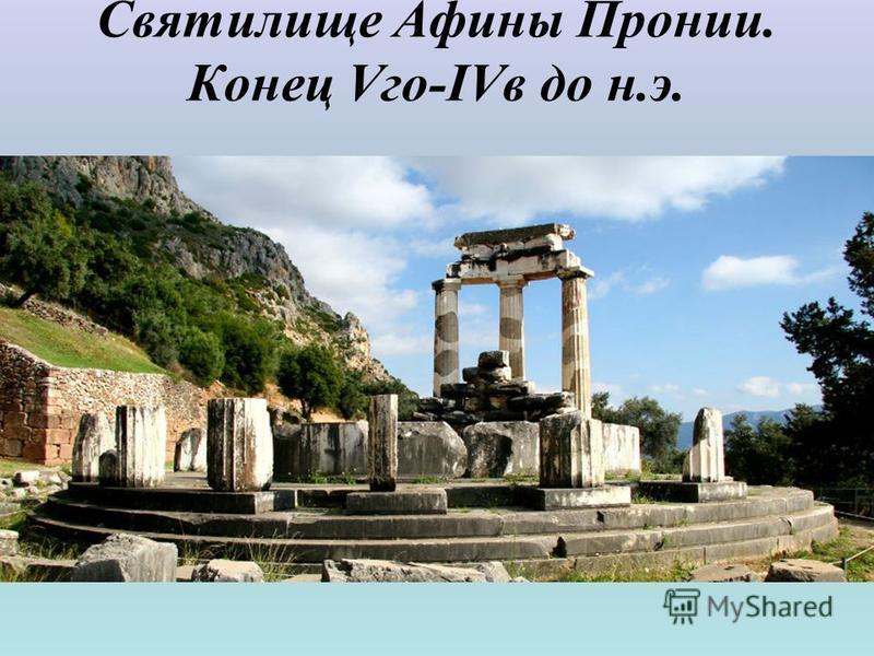 Святилище Афины Пронии. Конец Vго-IVв до н.э.