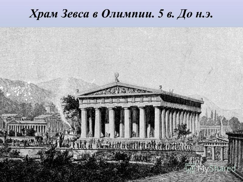 Храм Зевса в Олимпии. 5 в. До н.э.