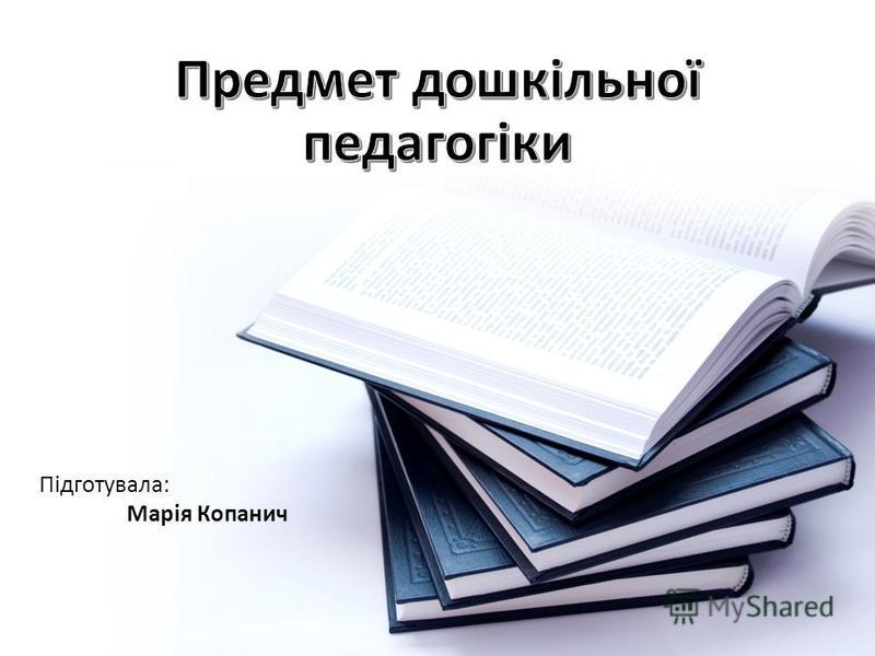 Підготувала: Марія Копанич