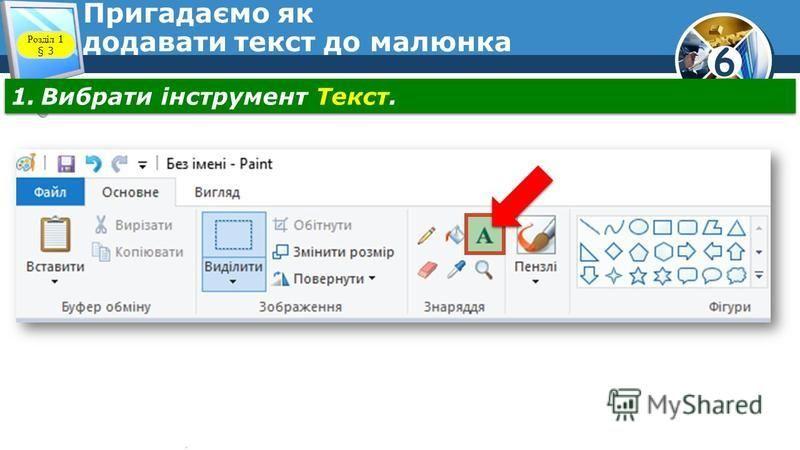 6 Пригадаємо як додавати текст до малюнка 1.Вибрати інструмент Текст. Розділ 1 § 3