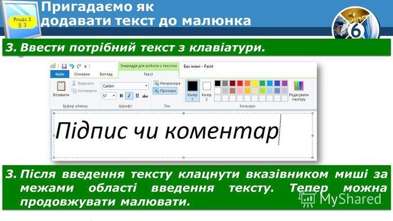 6 Пригадаємо як додавати текст до малюнка 3.Ввести потрібний текст з клавіатури. Розділ 1 § 3 3.Після введення тексту клацнути вказівником миші за межами області введення тексту. Тепер можна продовжувати малювати.
