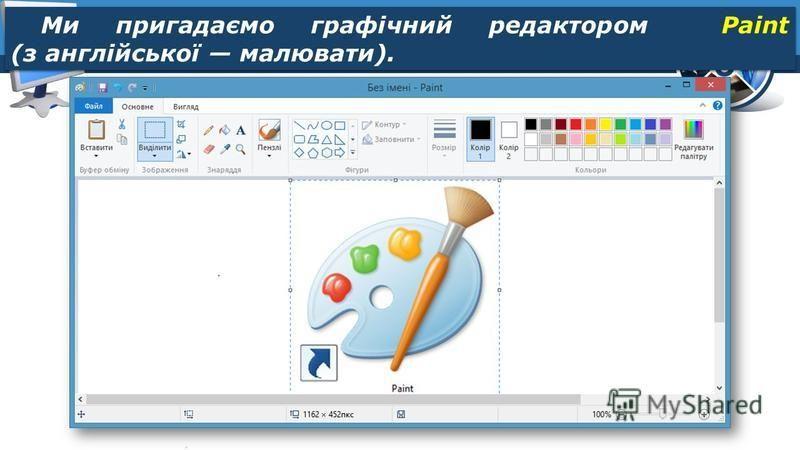 6 Розділ 1 § 3 Ми пригадаємо графічний редактором Paint (з англійської малювати).