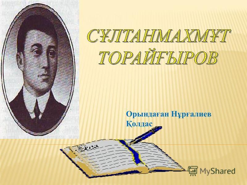Орсындаған Нұрғалиев Қолдас