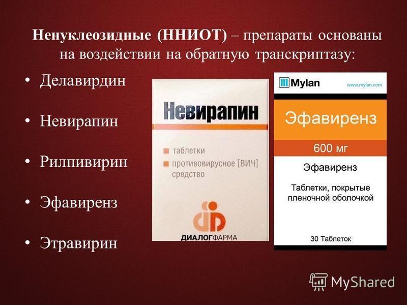 Ненуклеозидные (ННИОТ) – препараты основаны на воздействии на обратную транскриптазу: Делавирдин Невирапин Рилпивирин Эфавиренз Этравирин