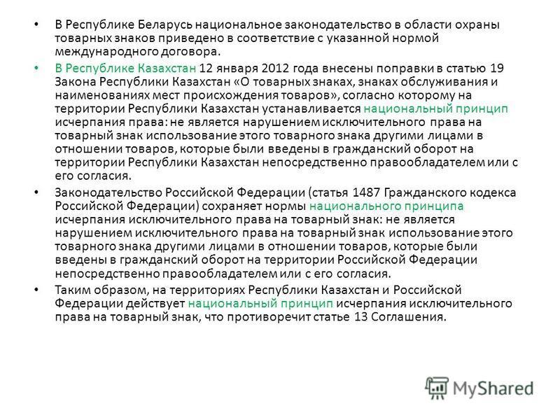 В Республике Беларусь национальное законодательство в области охраны товарных знаков приведено в соответствие с указанной нормой международного договора. В Республике Казахстан 12 января 2012 года внесены поправки в статью 19 Закона Республики Казахс