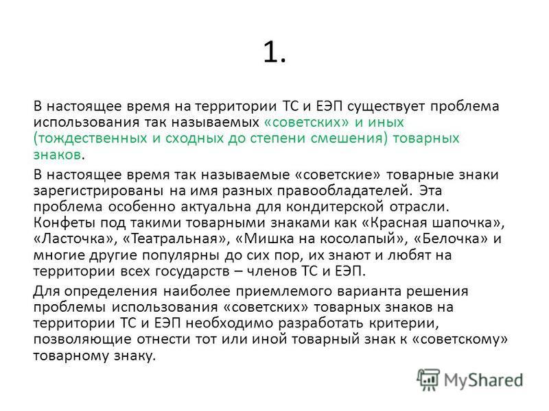 1. В настоящее время на территории ТС и ЕЭП существует проблема использования так называемых «советских» и иных (тождественных и сходных до степени смешения) товарных знаков. В настоящее время так называемые «советские» товарные знаки зарегистрирован